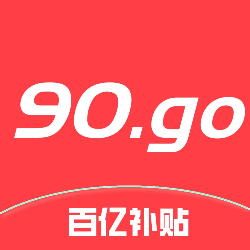 深信90Go